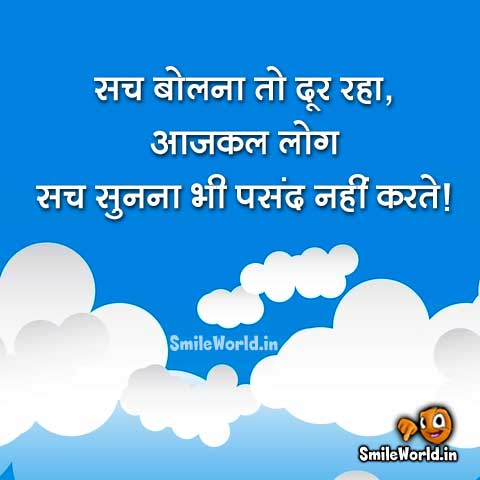 Speaking Truth Sach Bolna Quotes in Hindi