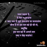 Waqt Kehta Hai Quotes and Sayings in Hindi