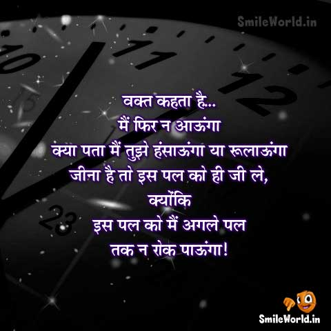 Waqt Kehta Hai Samay Time Quotes and Sayings in Hindi