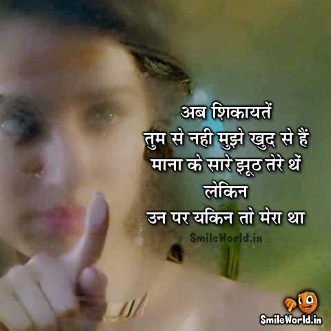 Sad Love Shayari in Hindi for Boyfriend with Image