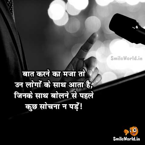 Talk Together Baatcheet Quotes in Hindi Anmol Vachan