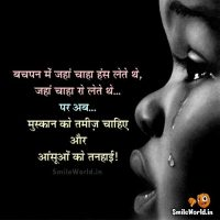 Childhood Days Bachpan Ke Din Quotes in Hindi