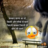 Sad Shayari in Hindi for Girlfriend Facebook