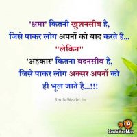 Chhama Forgive Ahankar Ego Quotes in Hindi