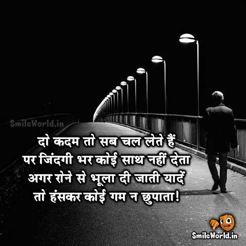 Alone Shayari in Hindi Font With Images