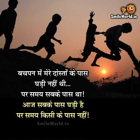 No Time in Life Bachpan Childhood Hindi Quotes