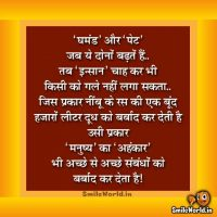 Ghamand Aur Pet Ahankar Quotes in Hindi