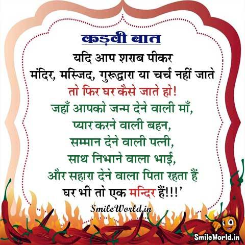 Ghar Bhi To Ek Mandir Hai Temple Quotes in Hindi