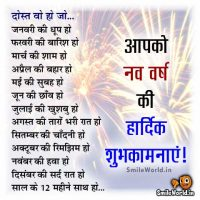 Happy New Year Friendship Greetings Images in Hindi