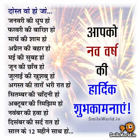 Happy New Year Friendship Greetings Messages Images in Hindi