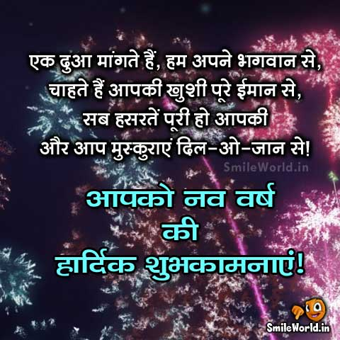 Happy New Year Hindi Wishes Greetings Images