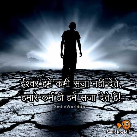 Ishwar Bhagwan Karma Quotes in Hindi