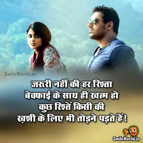 Bewafa Shayari Images in Hindi