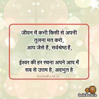 Tulna Comparison Quotes in Hindi