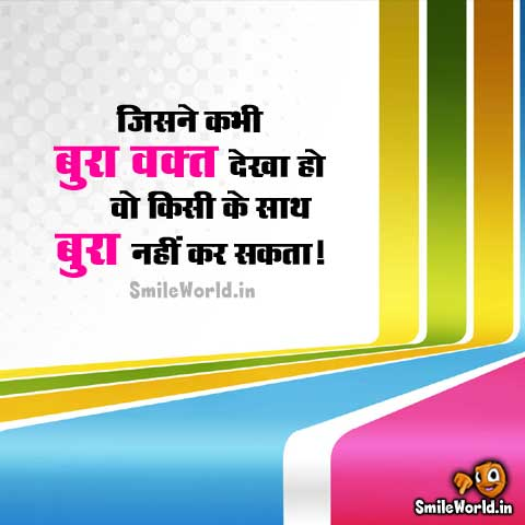 Quotes on Bura Waqt Bad Time of Life in Hindi