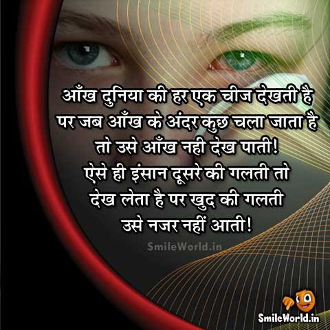 Galti Mistake Quotes in Hindi for Facebook Whatsapp