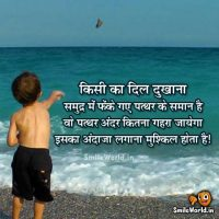 Dil Dukhana Quotes in Hindi