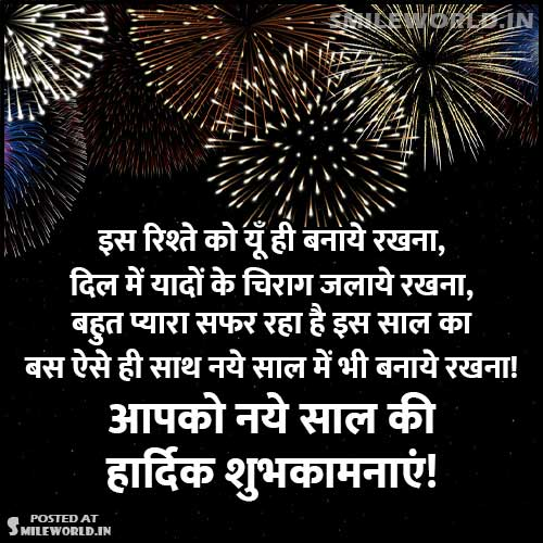 Happy New Year Messages Wishes in Hindi for Facebook