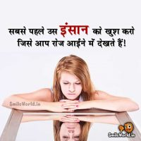 Self Happiness Quotes in Hindi with Images