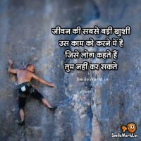 Kaam Work Motivational Quotes in Hindi
