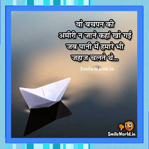 Bachpan Ke Din Childhood Days Quotes in Hindi