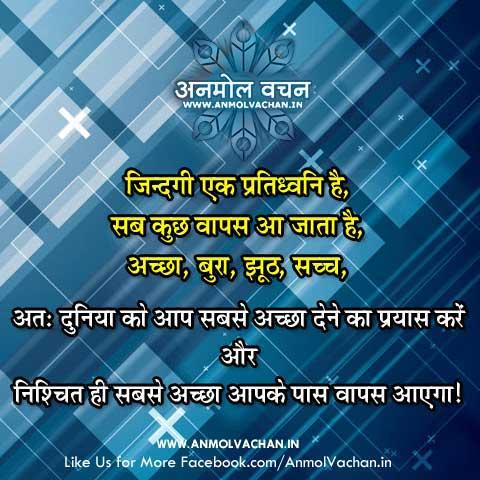 Zindagi Life Quotes in Hindi for Whatsapp Status