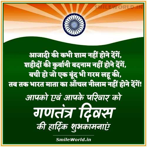 Aap Ko Gantantra Diwas Ki Hardik Shubhkamnaye