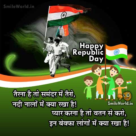Happy 26 January Republic Day Shayari in Hindi Images