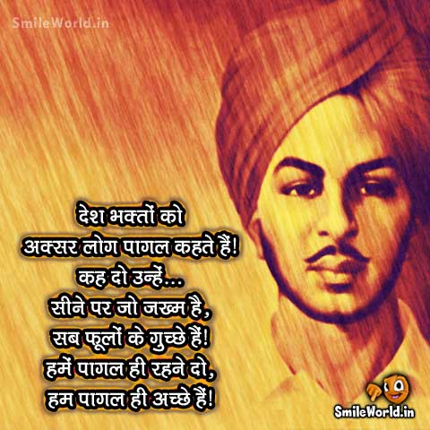 Hum Pagal Hi Achhe Hai Bhagat Singh Shayari Quotes in Hindi