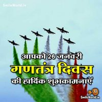Indian Republic Day Images in Hindi for Whatsapp Status
