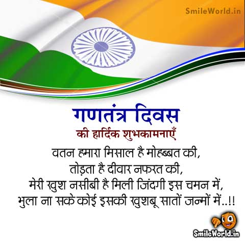 Latest Gantantra Diwas Republic Day HD Wallpapers in Hindi