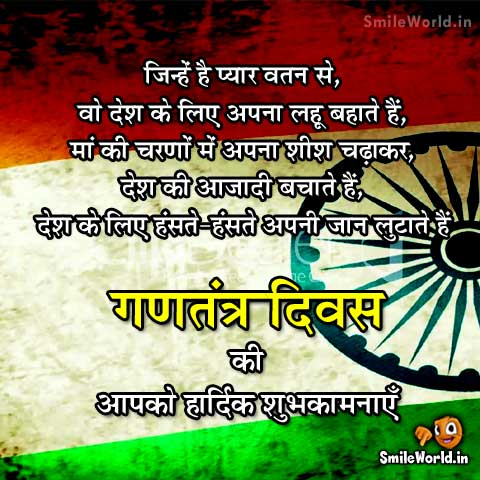 Best Republic Day Shayari in Hindi With Images