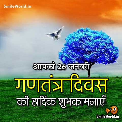 Happy Republic Day Greetings Images in Hindi