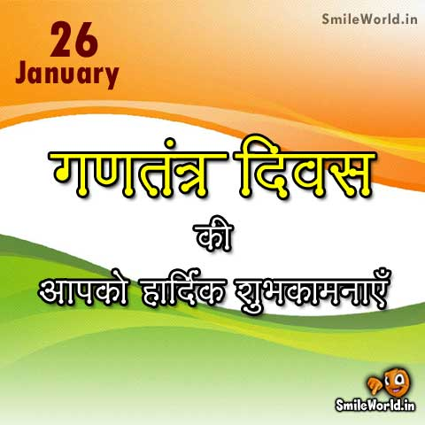 Download 10 Best Indian Republic Day Images in Hindi Shayari Wallpapers