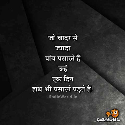 Self Satisfaction Quotes in Hindi