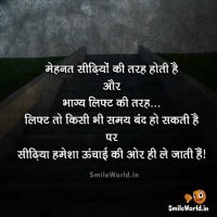 Hard Work Mehnat Quotes in Hindi