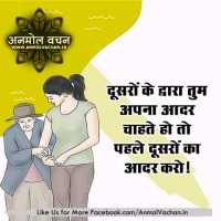 Aadar Samman Respect Quotes in Hindi