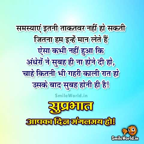 Suprabhat Aapka Din Mangalmay Ho Good Morning Quotes in Hindi