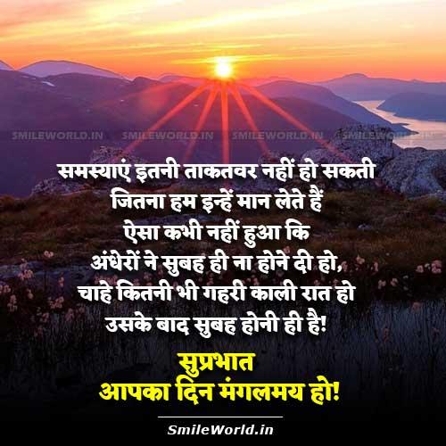 Suprabhat Aapka Din Mangalmay Ho