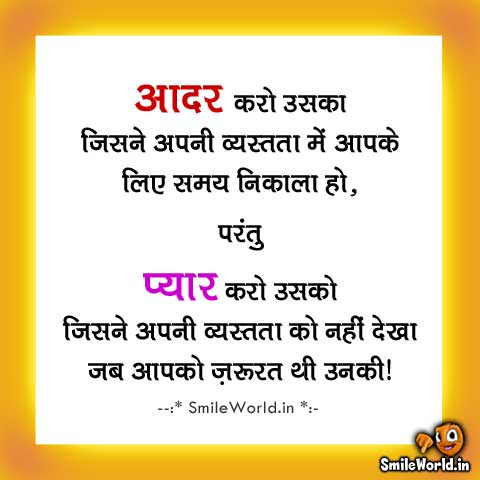 Aadar Aur Pyar Quotes in Hindi Images