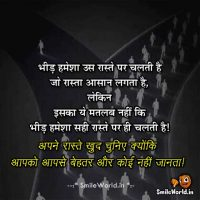 Sakaratmak Soch Quotes in Hindi Anmol Vachan
