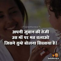 Best Hindi Quotes on Maa Mother With Images