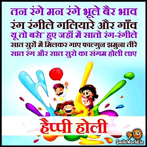 Happy Holi Wishes Greetings in Hindi Images