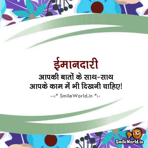 Imandari Honesty Quotes in Hindi Anmol Vachan