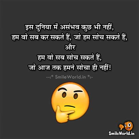 Positive Thinking Quotes In Hindi Smileworld