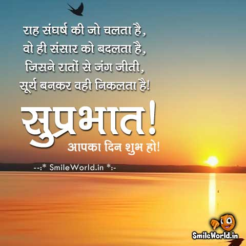 Image of: Images Motivational Good Morning Suprabhat Quotes In Hindi Smileworld Motivational Good Morning Suprabhat Quotes In Hindi With Images