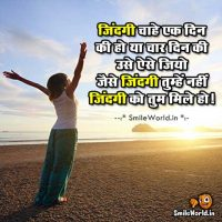 Life Zindagi Anmol Vachan Quotes in Hindi