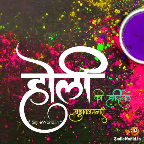 holi wishes in hindi with images
