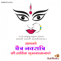Chaitra Navratri Images in Hindi 5