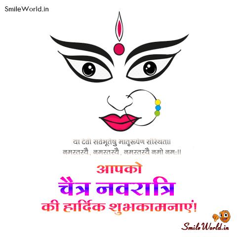 Chaitra Navratri Images in Hindi 5